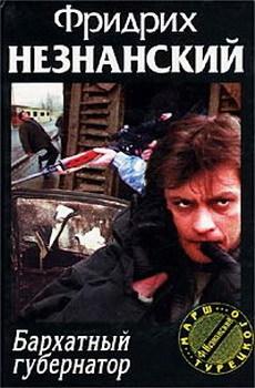 полная книга Фридрих Незнанский бесплатно скачивать
