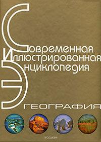 Энциклопедия География (без иллюстраций)