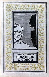 быстрое скачивание Ариадна Громова читать онлайн