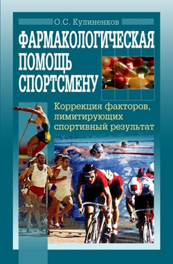 Олег Кулиненков - Фармакологическая помощь спортсмену: коррекция факторов, лимитирующих спортивный результат