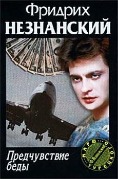 скачать книгу Фридрих Незнанский бесплатный файл