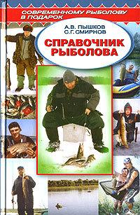 Справочник рыболова LitRes.ru 59.000