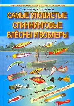 Самые уловистые спиннинговые блесны и воблеры LitRes.ru 59.000