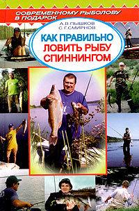 Скачать книгу Как правильно ловить рыбу спиннингом автор Александр Владимирович Пышков