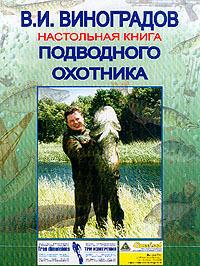 Скачать книгу Настольная книга подводного охотника автор Виталий Иванович Виноградов