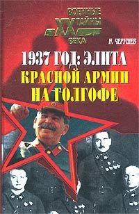 Скачать книгу 1937 год: Элита Красной Армии на Голгофе автор Николай Чершуев