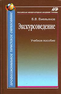 Скачать книгу Экскурсоведение. Учебник автор Борис Васильевич Емельянов