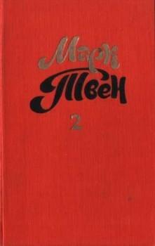 Марк Твен Налегке марк твен лучшие романы марка твена the best of mark twain