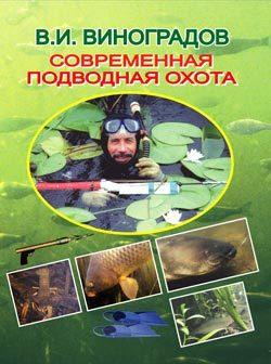 Скачать книгу Современная подводная охота автор Виталий Иванович Виноградов