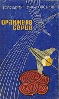 Скачать книгу «Петро Голубничий» автор Владимир Михановский
