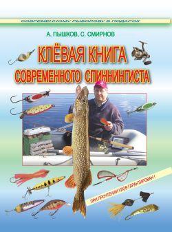 Сергей Смирнов - Клёвая книга современного спиннингиста