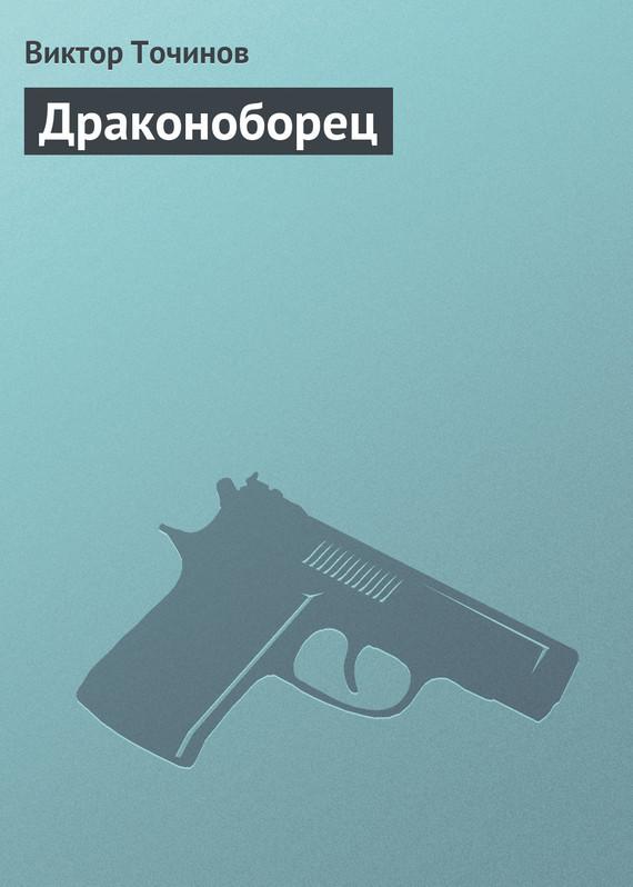 Драконоборец ( Виктор Точинов  )