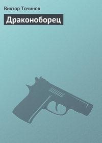Точинов, Виктор  - Драконоборец