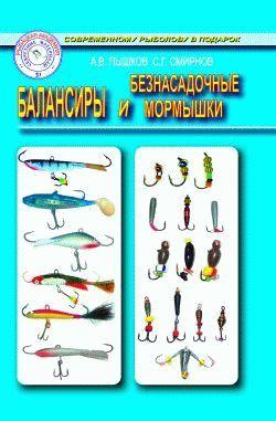 Балансиры и безнасадочные мормышки LitRes.ru 59.000