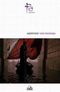 - Книга темной воды (сборник)