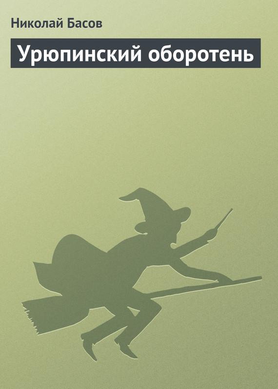 Николай Басов Урюпинский оборотень николай басов разрушитель империи