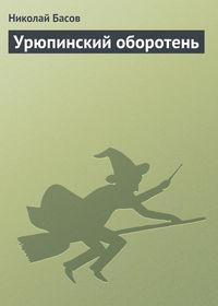 Басов, Николай  - Урюпинский оборотень