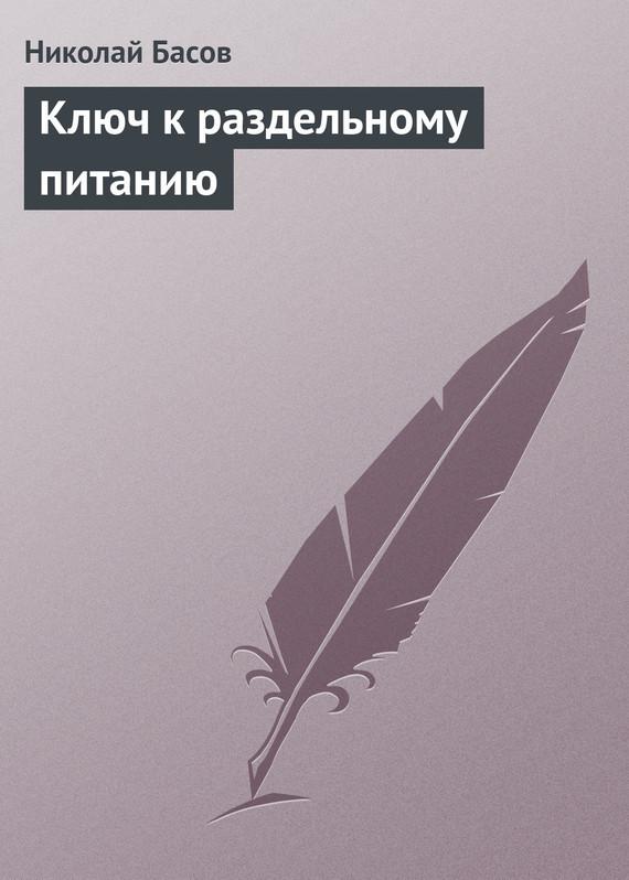 Николай Басов Ключ к раздельному питанию николай басов разрушитель империи