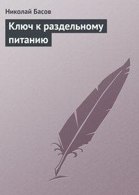 Басов, Николай  - Ключ к раздельному питанию