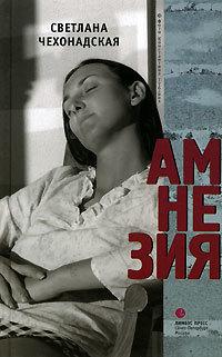 Скачать книгу Амнезия автор Светлана Чехонадская