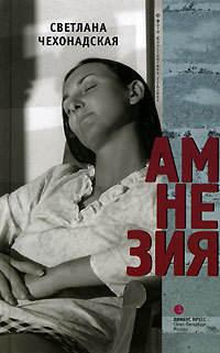 Чехонадская, Светлана  - Амнезия