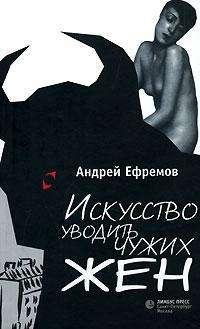 Ефремов, Андрей Петрович  - Искусство уводить чужих жен