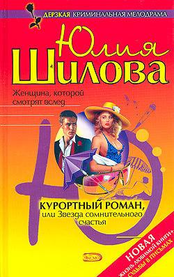 бесплатно Курортный роман, или Звезда сомнительного счастья Скачать Юлия Шилова