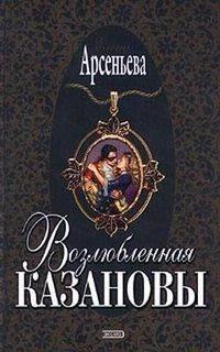 Арсеньева, Елена  - Возлюбленная Казановы