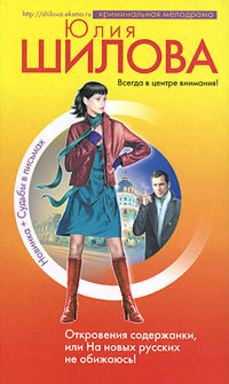Скачать бесплатно книгу юлия шилова женские игры
