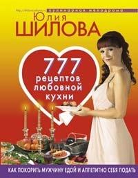 Скачать книгу 777 рецептов от Юлии Шиловой: любовь, страсть и наслаждение автор Юлия Шилова