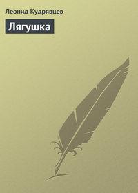 Кудрявцев, Леонид  - Лягушка