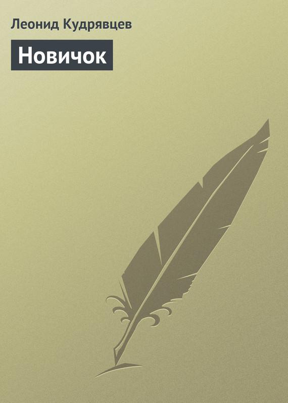 читать книгу Леонид Кудрявцев электронной скачивание