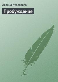 Кудрявцев, Леонид  - Пробуждение