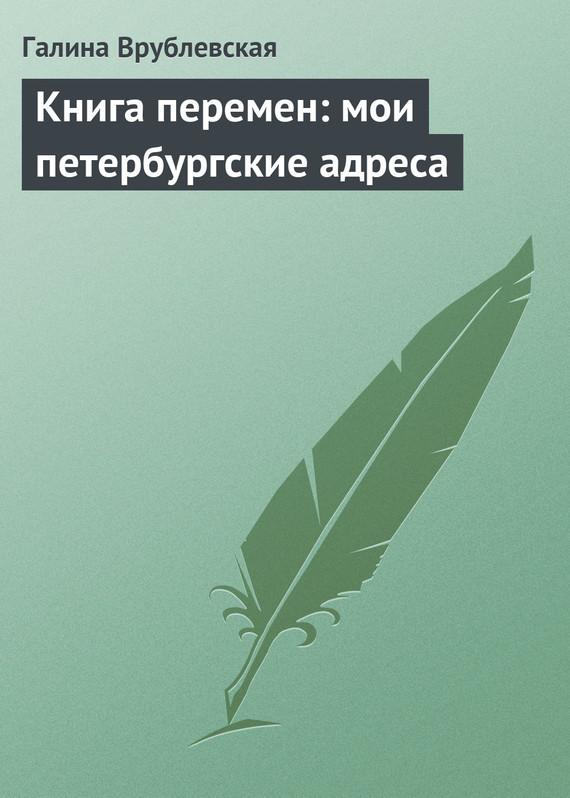 Галина Врублевская Книга перемен: мои петербургские адреса
