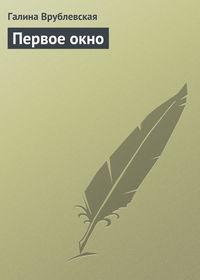 Врублевская, Галина  - Первое окно