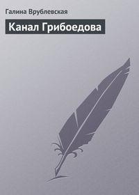 Врублевская, Галина  - Канал Грибоедова