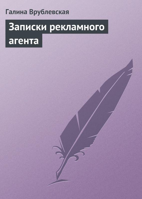 Записки рекламного агента ( Галина Врублевская  )