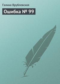 Врублевская, Галина  - Ошибка &#8470 99