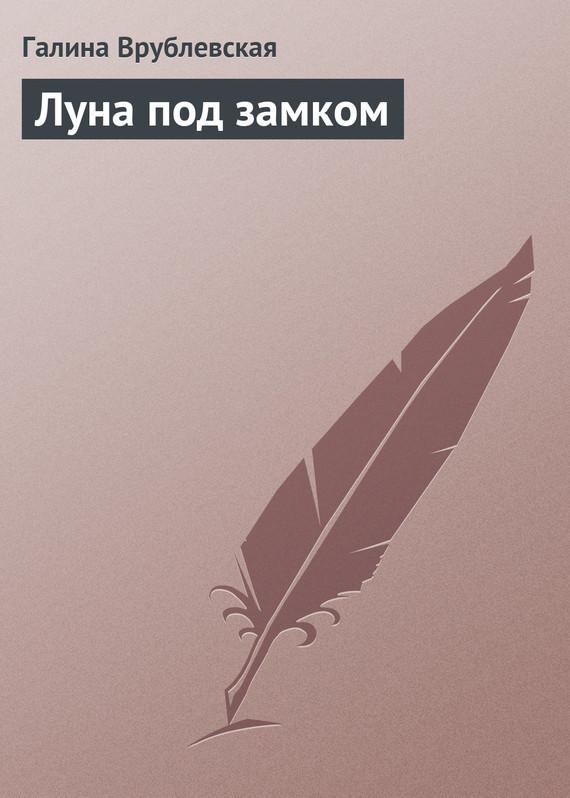 Галина Врублевская бесплатно