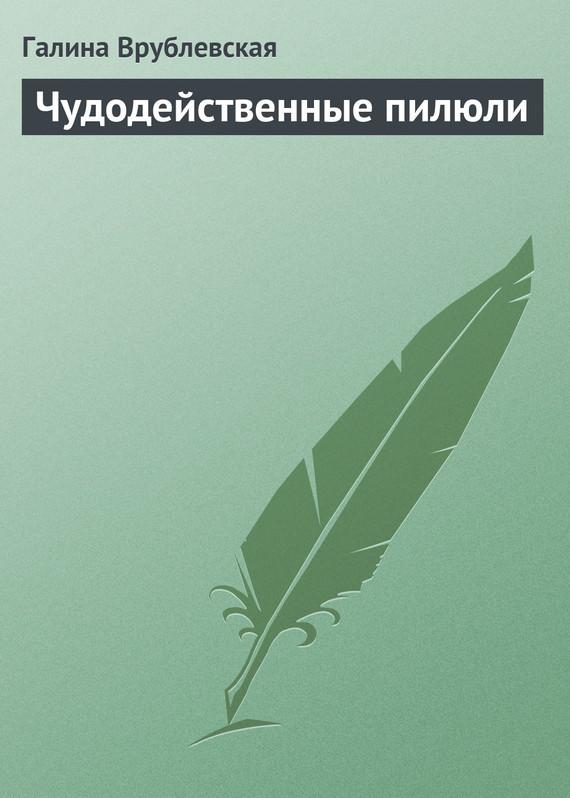 Чудодейственные пилюли ( Галина Врублевская  )