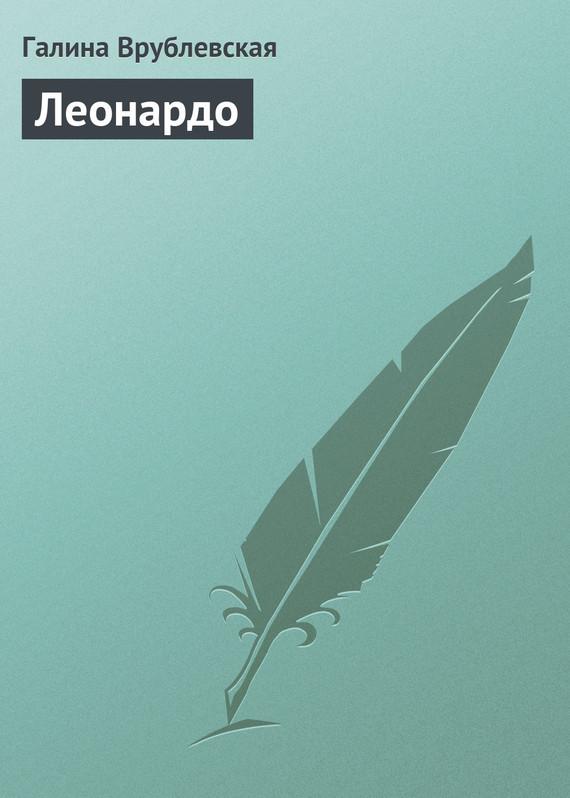 напряженная интрига в книге Галина Врублевская