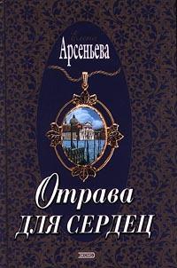 Скачать книгу Отрава для сердец автор Елена Арсеньева