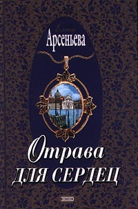 Елена Арсеньева Отрава для сердец бунин и жизнь арсеньева