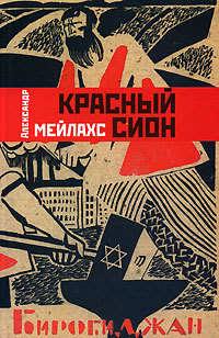 Мелихов, Александр  - Красный сион