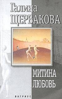 Щербакова, Галина  - Митина любовь