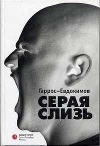 Гаррос-Евдокимов - Серая слизь