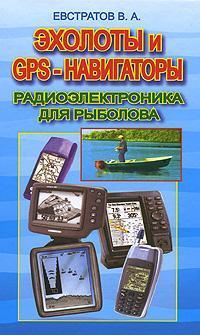 Скачать книгу Эхолоты и GPS навигаторы автор Валерий Александрович Евстратов