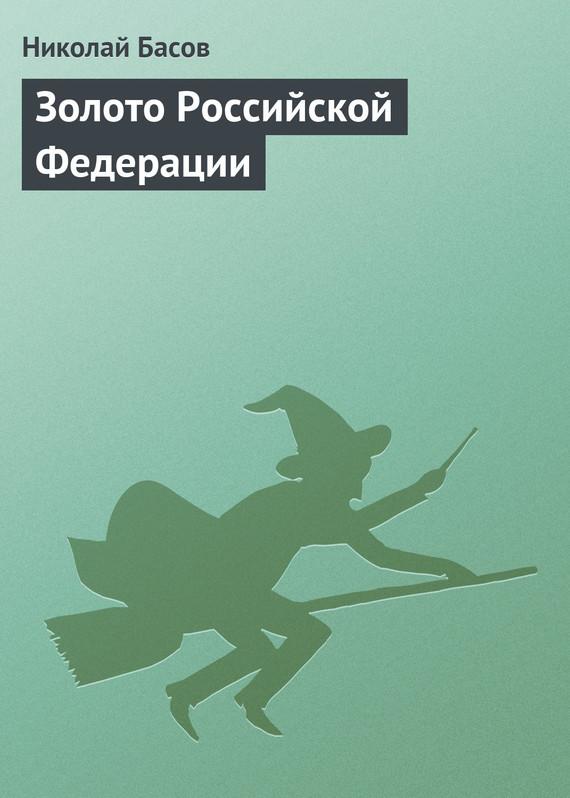 Николай Басов - Золото Российской Федерации