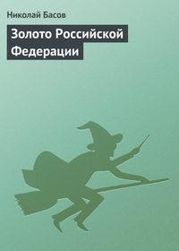 - Золото Российской Федерации