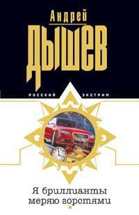 Андрей Дышев Я бриллианты меряю горстями какой автомобиль вы посоветуете купить за 5000уе цена в одессе
